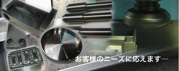 医療機器製造業、フライス、旋盤、溶接、各種金属加工 機械加工 大響機工